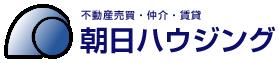 朝日ハウジング(不動産売買・仲介・賃貸)